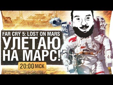 УЛЕТАЮ НА МАРС - Far Cry 5 Lost on Mars
