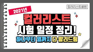 2021 컬러리스트 시험 일정 ★변경 내용 필수 체크!…