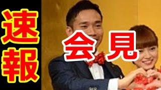 【速報】長友佑都選手、平愛梨と結婚!…2人が会見 宜しければ、チャン...