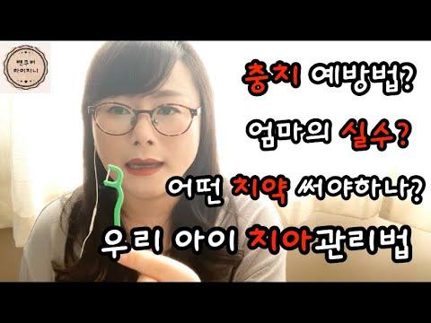 우리아이 치아관리법/엄마가 하는 중대한 실수들?? /충치 예방법/ 신생아 구강관리 필요?/ 아이 치약 사용법| How to take care of our child's teeth
