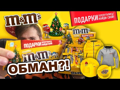 ЦЕЛАЯ КОРОБКА M&M's | ПРОВЕРКА Акции M&M's «Подарки перепутались. Найди свой!»