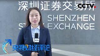 《央视财经评论》 20200428 改革再深化 创业板注册制来了!| CCTV财经