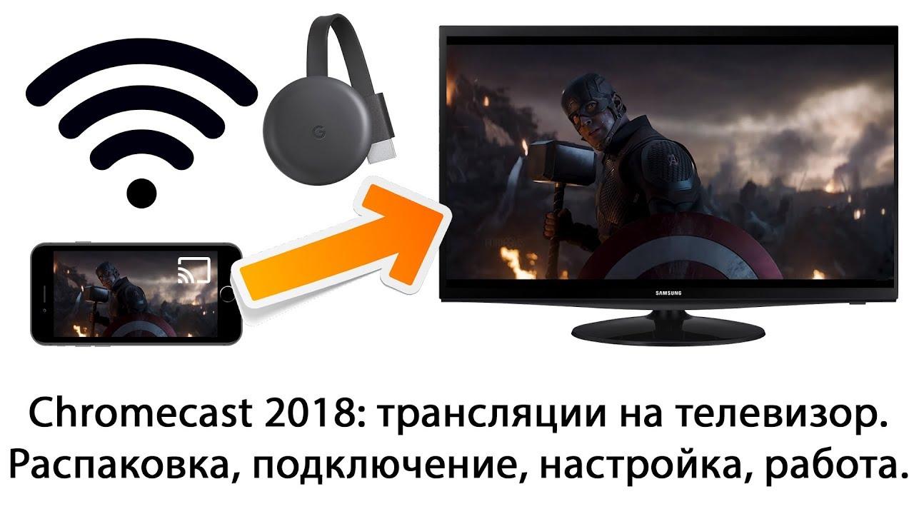 Google Chromecast 2018. Трансляция с телефона на телевизор без SMART TV по Wi-Fi.