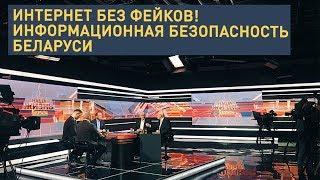 Интернет без фейков! Информационная безопасность в Беларуси // Наша жизнь