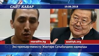 Сайт кабар | Экс-премьер-министр Ж.Сатыбалдиев кармалды | Анарбек уулу Чыңгыз 2 айга камакка алынды