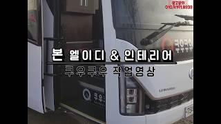 관광버스 조명 쿠우쿠우 차량인테리어