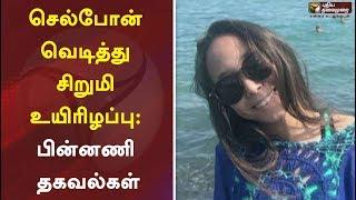 செல்போன் வெடித்து சிறுமி உயிரிழப்பு: பின்னணி தகவல்கள் | Cell Phone Blast