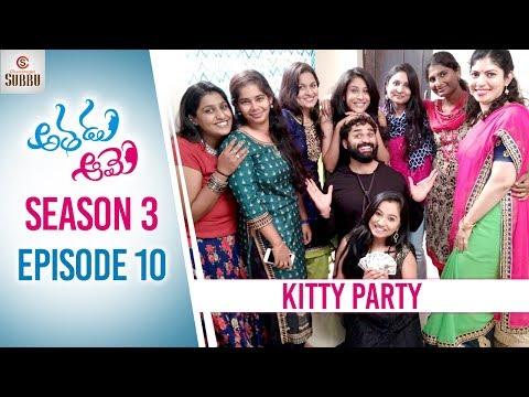 Athadu Aame (He & She)   Latest Telugu Comedy Web Series   Season 3   Episode 10   Chandragiri Subbu