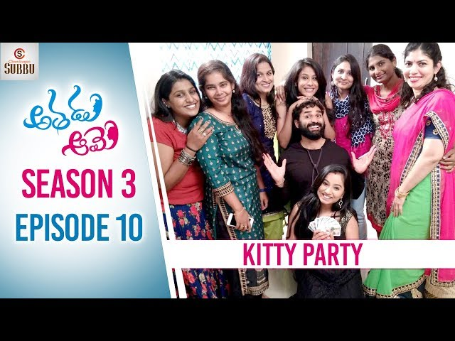 Athadu Aame (He & She) | Latest Telugu Comedy Web Series | Season 3 | Episode 10 | Chandragiri Subbu