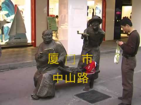 osc Xiamen fujian 厦门福建