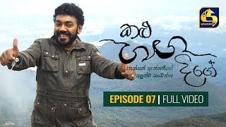 Kalu Ganga Dige Episode 07 || කළු ගඟ දිගේ || 03rd October 2020 Thumbnail
