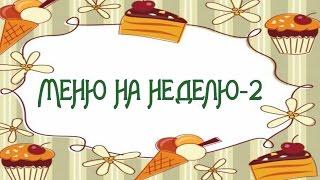 Food book/Меню на неделю-2/Что приготовить на ужин