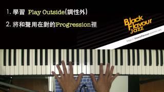 爵士鋼琴的三個重要學習目標
