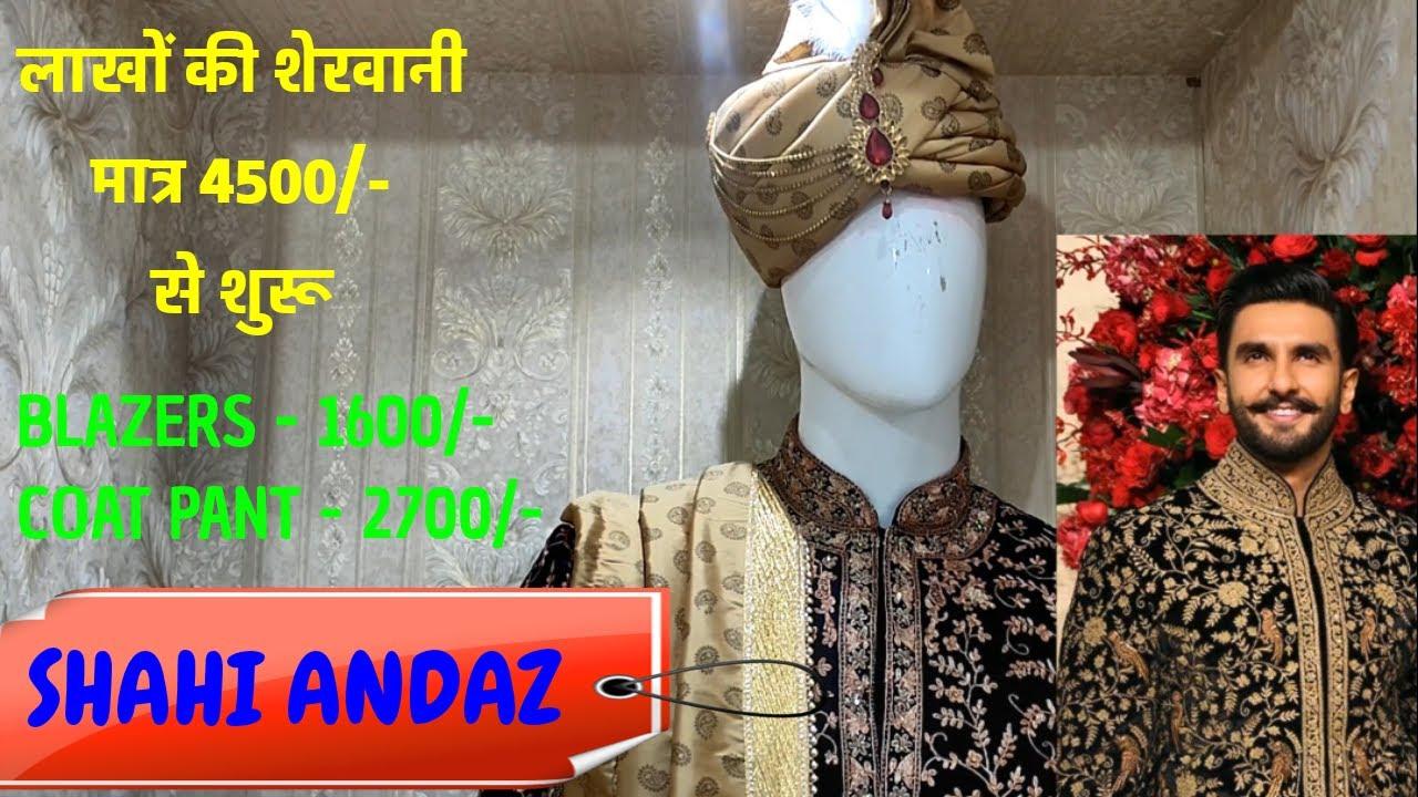 CHEAPEST SUITS & SHERWANI IN DELHI / आधे रेट में COAT PANT, BLAZER, SHERWANI, JODHPURI / SHAHI ANDAZ