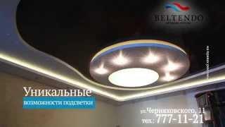 Многоуровневые натяжные потолки нового поколения. Одесса, Украина(, 2014-12-09T18:47:36.000Z)