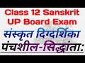 पंचशील सिद्धांता: कक्षा 12 संस्कृत | संस्कृत दिग्दर्शिका | Class 12 Sanskirit UP Board Exam