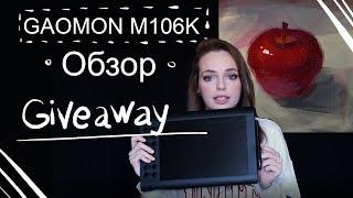 обзор и Giveaway планшета GAOMON M106K (Giveaway окончен)