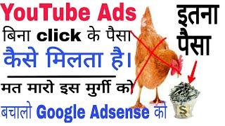 YouTube Ads का पैसा कैसे मिलता है। जब कोई click ही नही करता ।