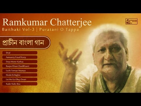 Best of Ramkumar Chatterjee   Puratoni Bangla Gaan   Ramkumar Chatterjee Bengali Tappa