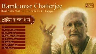 Best of Ramkumar Chatterjee | Puratoni Bangla Gaan | Ramkumar Chatterjee Bengali Tappa