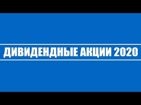 Дивидендные акции 2020 (высокие проценты). Пакет акций в описании под видео!!!