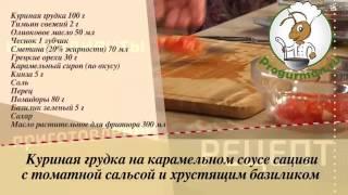 Рецепты  SOUSVIDE от ИВЛЕВА