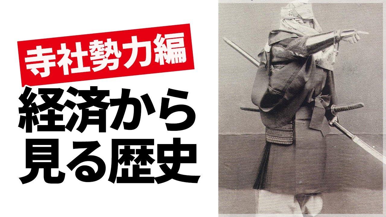 闇金も真っ青の恐怖の取り立て金融業者?!寺社勢力!日本宗教史に関わる ...