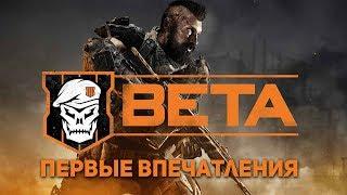 Call of Duty: Black Ops 4 - ПЕРВЫЕ ВПЕЧАТЛЕНИЯ (Closed Beta)