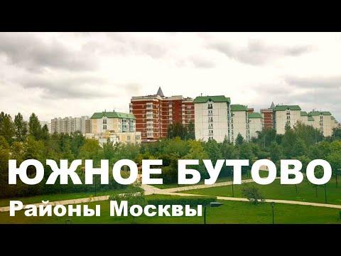 Лучшие районы Москвы 2020. Южное Бутово. Обзор района.
