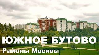 Лучшие районы Москвы. Южное Бутово. Обзор района.