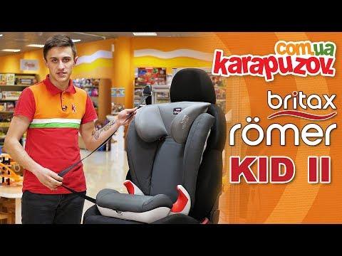 Britax Romer KID II - видео обзор детского автокресла группы 2-3 от Karapuzov.com.ua