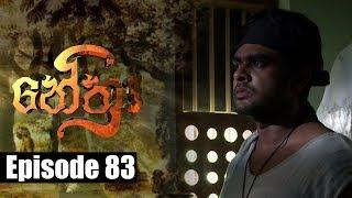 Nethra - නේත්රා Episode 83 | 16- 07 - 2018 | SIYATHA TV Thumbnail