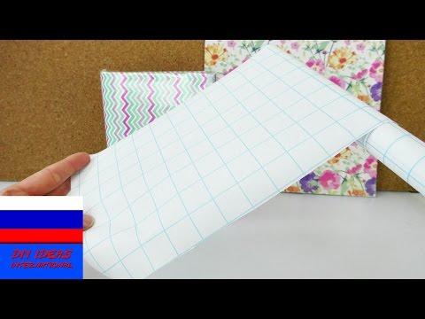 Как обклеить учебник самоклеющей пленкой