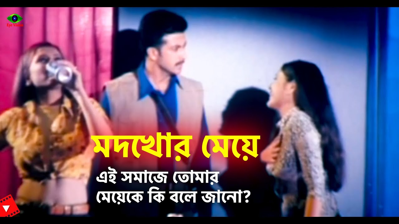 Modkhor Meye | এই সমাজে তোমার মেয়েকে কি বলে জানো | Shakib Khan | Rachana Benarjee | Movie Scene
