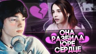 YOURANUS | Девушка Которая Разбила Юре Сердце | Dolphey