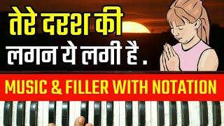 Tere Darsh Ki Lagan Ye Lagi Hai | Bhajan (Prayer) On Harmonium With Notation by Lokendra Chaudhary |