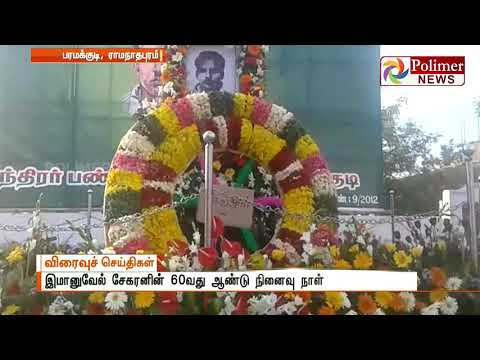 Party paid respect to Immanuvel Sekaran