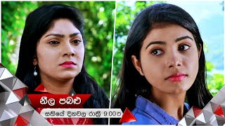 පූජාට සිතා ගත නොහැකි විහාරාගේ හැසිරීම | Neela Pabalu | Sirasa TV Thumbnail