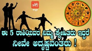 ಈ 5 ರಾಶಿಯವರ ನಿಮ್ಮ ಸ್ನೇಹಿತರು ಇದ್ದರೆ ನೀವೇ ಅದೃಷ್ಟವಂತರು ! | Jyotish Shastra Facts Kannada 2018