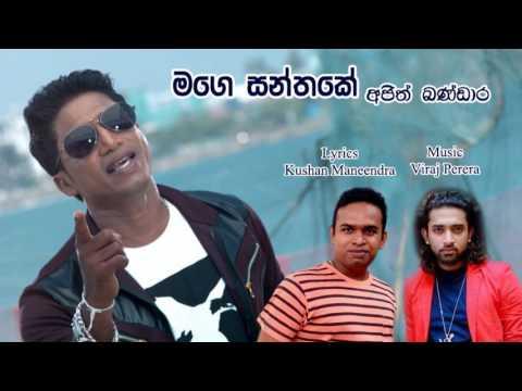 Mage Santhake - Ajith Bandara ft  KsuhRaj OFFICAL AUDIO