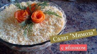 """Салат """"Мимоза"""" с яблоком! / Блюдо к Новому году"""