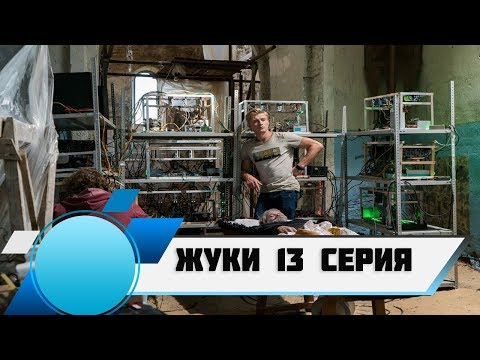 Жуки 13 серия (анонс, 2019) НА ТНТ