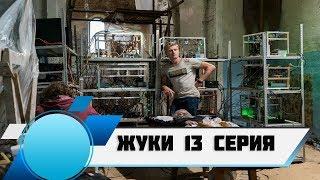 Жуки 13 серия сериал, 2019 НА ТНТ