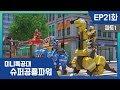 [미니특공대:슈퍼공룡파워2] 2단 변신로봇 스테고마그마 활약 - YouTube