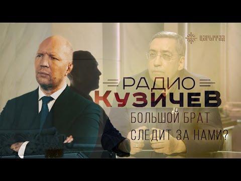 """""""Радио Кузичев"""": Большой Брат следит за нами?"""
