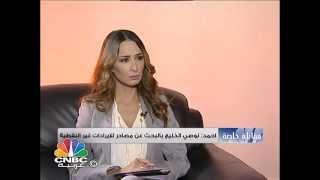 صندوق النقد لـ CNBC عربية: دول الخليج ستضطر لاتخاذ خيارات صعبة لخفض الإنفاق