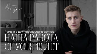 Ремонт квартиры спустя 2 года I Ремонт квартиры в Минске