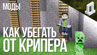 КАК БЕГАТЬ ПО СТЕНАМ Minecraft (Моды 183) FastLadder