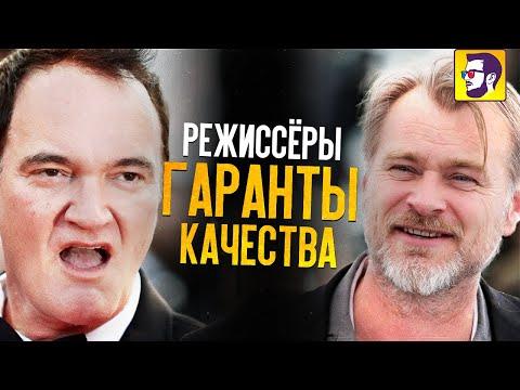 10 режиссеров - гарантов качества фильмов - Ruslar.Biz