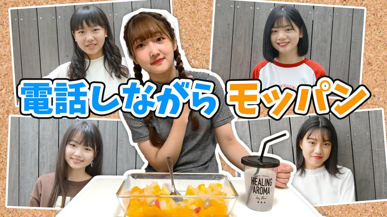 【モッパン】フルーツポンチ食べながらみんなと電話しました!🍍【Anon】